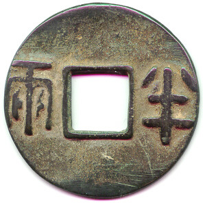 Chinese Coinage Web Site