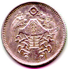 Last Chinese  Emperor Pu Yi Wedding Commemorative Coin
